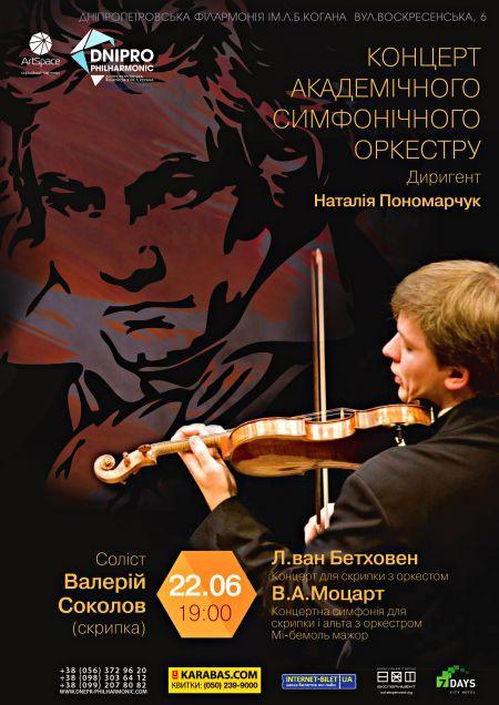 Концерт академічного симфонічного оркестру. Дніпропетровська філармонія ім. Л.Б. Когана