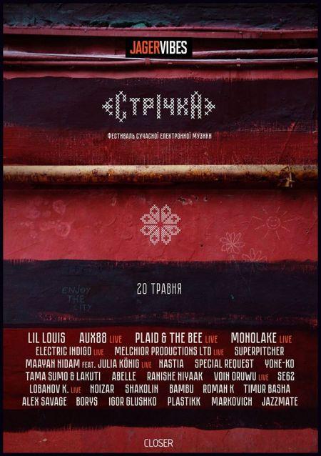 Фестиваль Стрiчка / Strichka Festival 2017