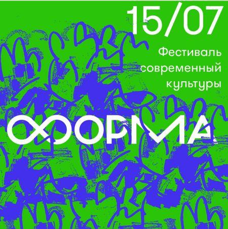 Фестиваль Форма 2017