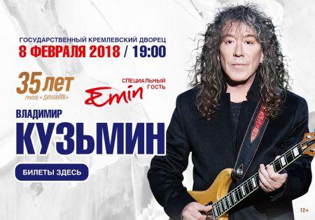 Владимир Кузьмин в Москве