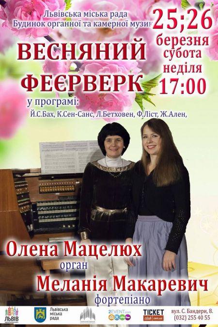 «Весняний феєрверк. Орган і фортепіано». Львівський органний зал