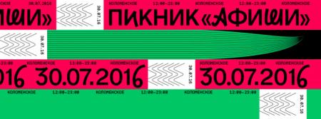 Фестиваль Пикник «Афиши» 2016