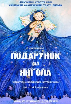 Мороз-Морозенко. Київський театр ляльок