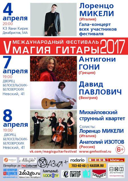 Фестиваль «Магия Гитары» 2017