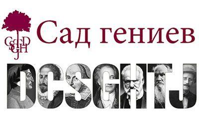 """Фестиваль """"Сад гениев"""" 2016"""