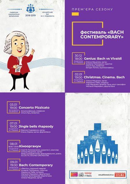 Фестиваль Bach Contemporary