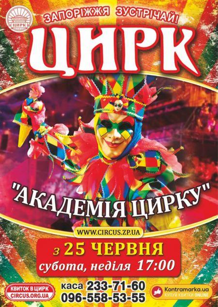 Академія Цирку. Запорожский цирк