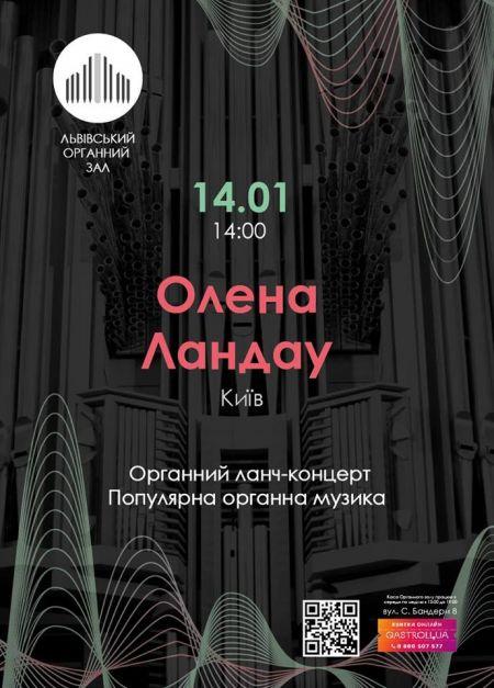 Популярна органна музика. Львівський органний зал