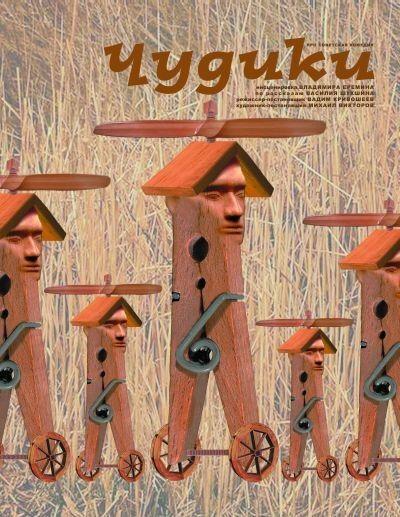 Спектакль Чудики. Волгоградский молодёжный театр