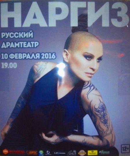 Наргиз концерт в иркутске купить билеты питер цена билетов в театр