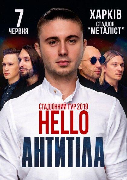Антитела 2019 – концерт в Харькове