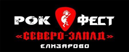 """Фестиваль """"Северо-Запад"""" 2016"""