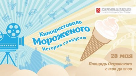 Фестиваль мороженого 2016