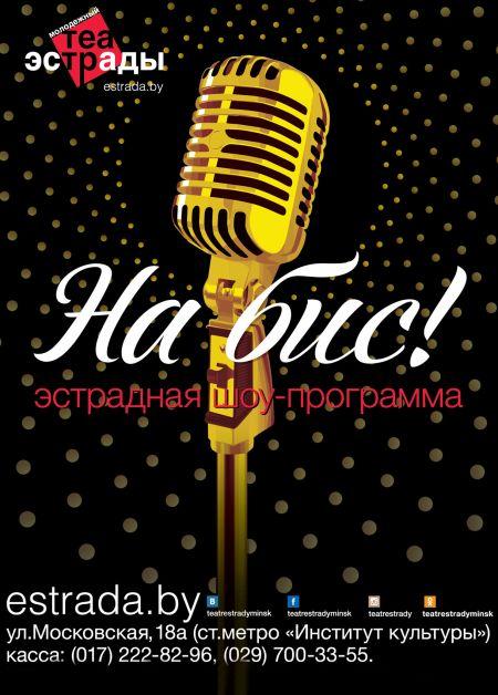 Афиша театра эстрады апрель театр кукол на некрасова 10 афиша