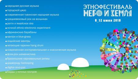 Фестиваль «Небо и Земля» 2018
