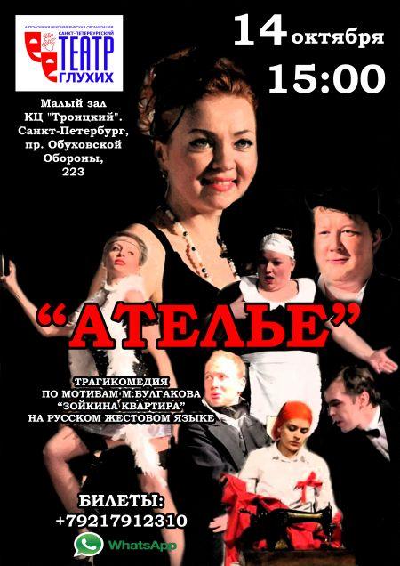 Афиша спектаклей на октябрь 2016 в спб театр кукол теремок купить билеты онлайн