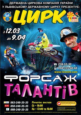 ФОРСАЖ ТАЛАНТІВ. Львівський цирк
