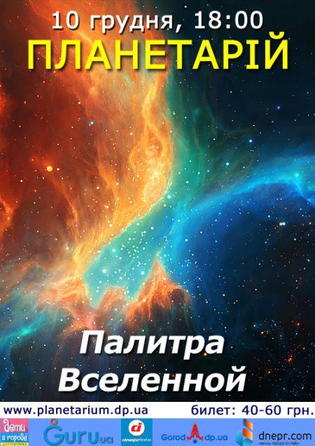 Палитра Вселенной. Днепропетровский планетарий