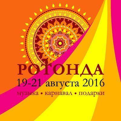 Фестиваль «Ротонда» 2016