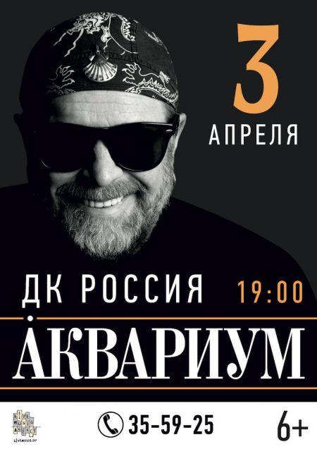 Б. Гребенщиков и группа Аквариум в Серпухове