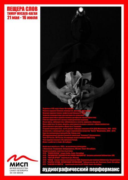 Выставка Тимура Мусаева-Кагана «Пещера слов». МИСП
