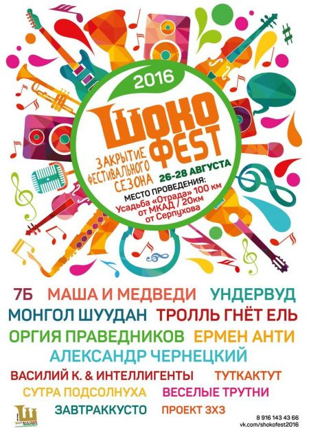 Фестиваль «ШокоФест» 2016