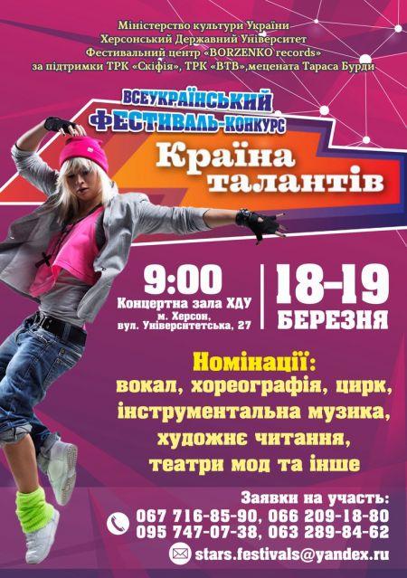 Всеукраїнський фестиваль-конкурс «Країна Талантів»