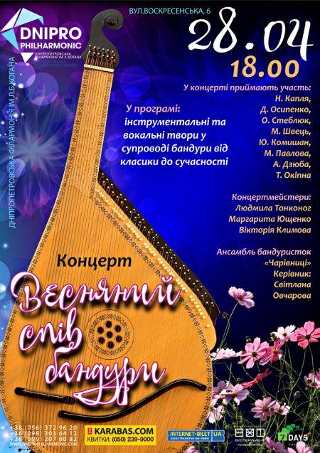 Концерт «Весняний спів бандури». Дніпропетровська філармонія ім. Л.Б. Когана