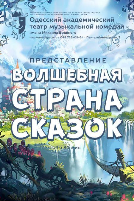 Волшебная страна сказок. Одесская музкомедия
