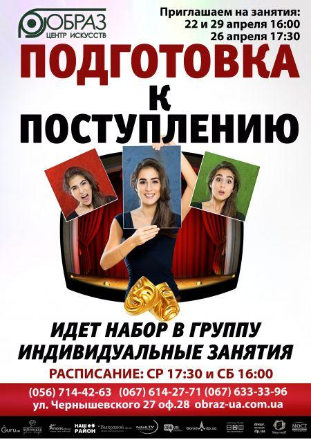 Подготовка к поступлению в театральный ВУЗ!