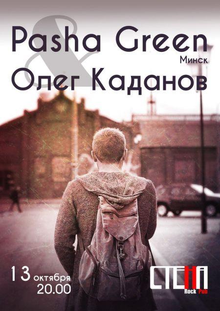 Pasha Green в Харькове