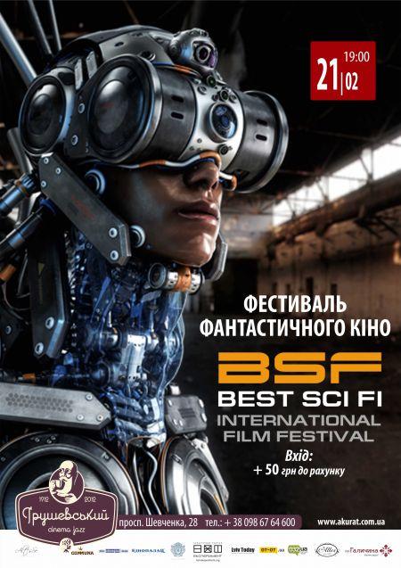 Міжнародний фестиваль фантастичного кіно. Грушевський cinema jazz