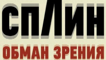 сплин в Киеве 2013