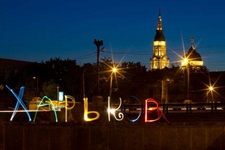 День города в Харькове 2019. Полная программа праздника