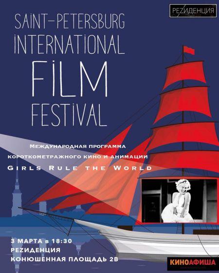 Кинофестиваль SPIFF 2018