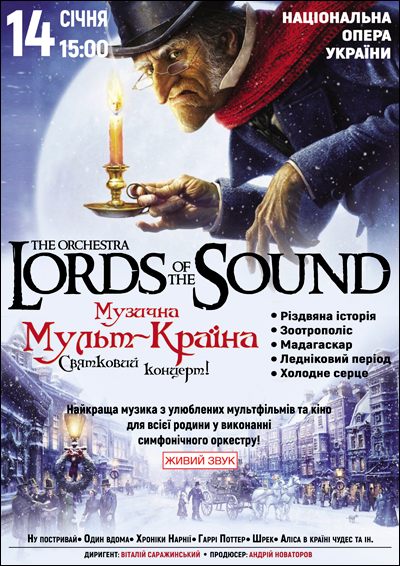 Lords of the Sound в Києві