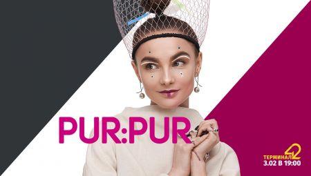 Концерт группы PUR:PUR