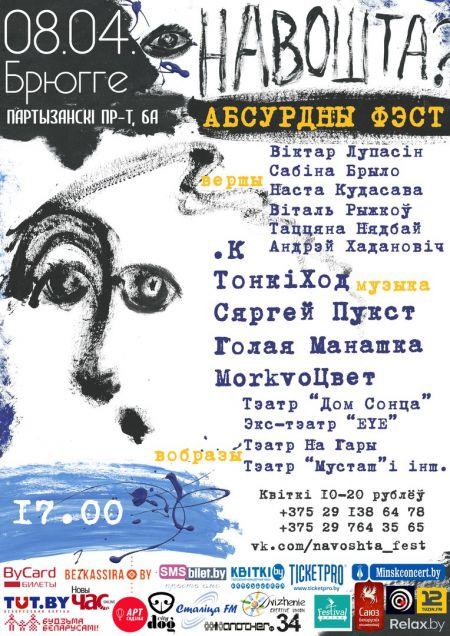 Фестиваль НАВОШТА 2017