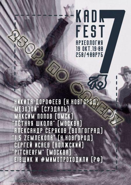 KaDR-Fest 2017
