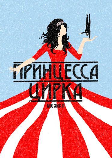 Афиша театра мюзиклов билеты балет онлайн