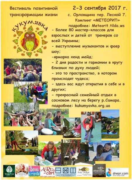 Фестиваль позитивной трансформации жизни КУКУМЯВКА 2017