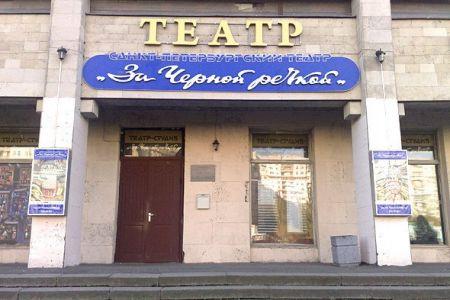 Театр за черной речкой