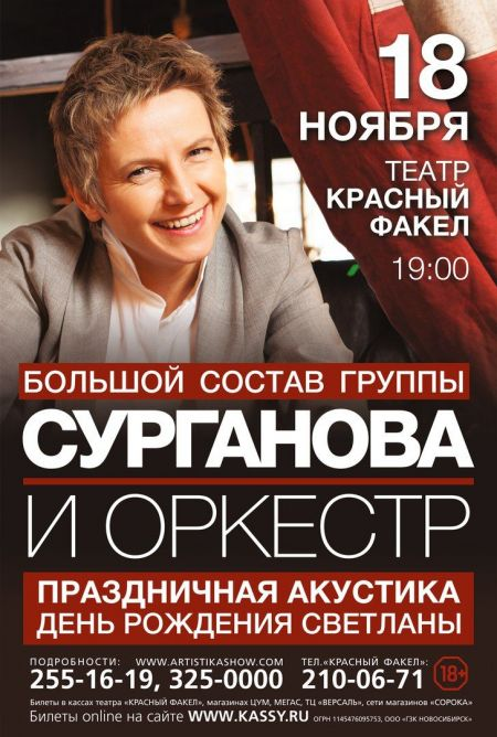Театр калининград афиша на ноябрь 2016 театр муз комедии афиша спб