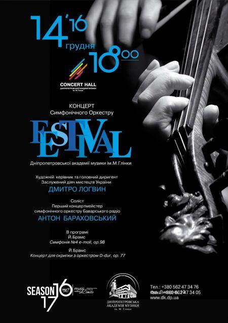 Фестиваль «Музыка без границ» 2016