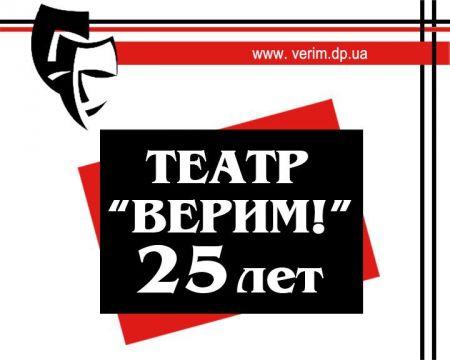 Афиша на март 2017. Театр ВЕРИМ
