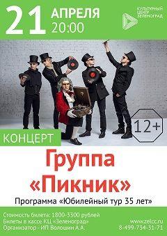 Группа Пикник в Зеленограде