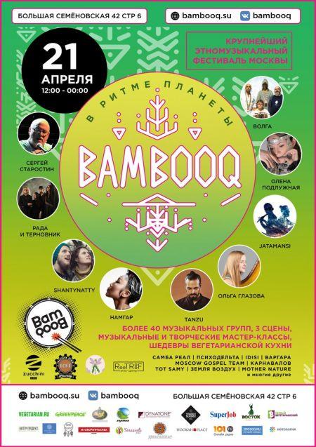 Фестиваль Bambooq 2018