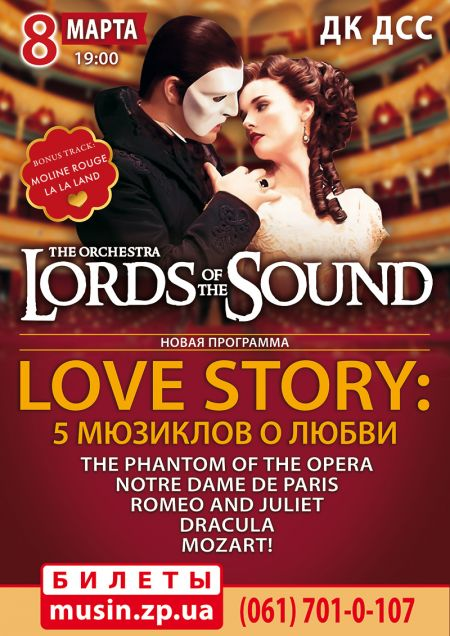 Lords of the Sound в Запоріжжі