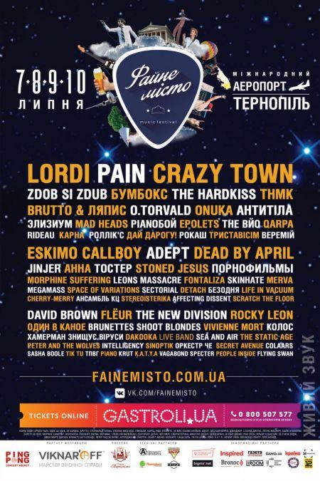 Фестиваль «Файне Місто» 2016
