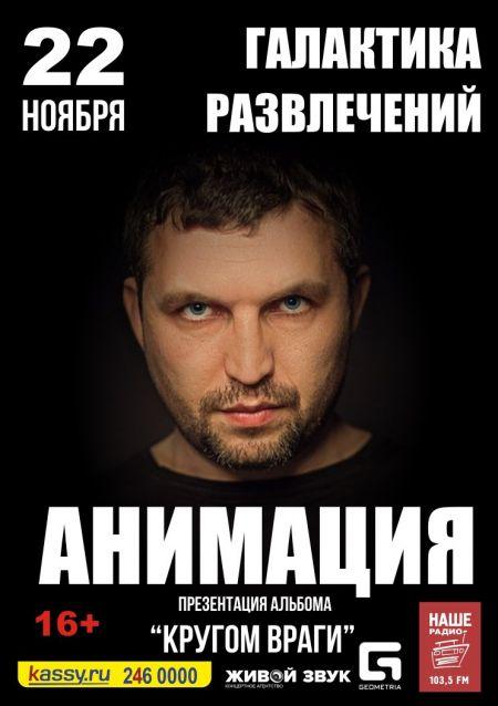 Билеты концерт rammstein москве